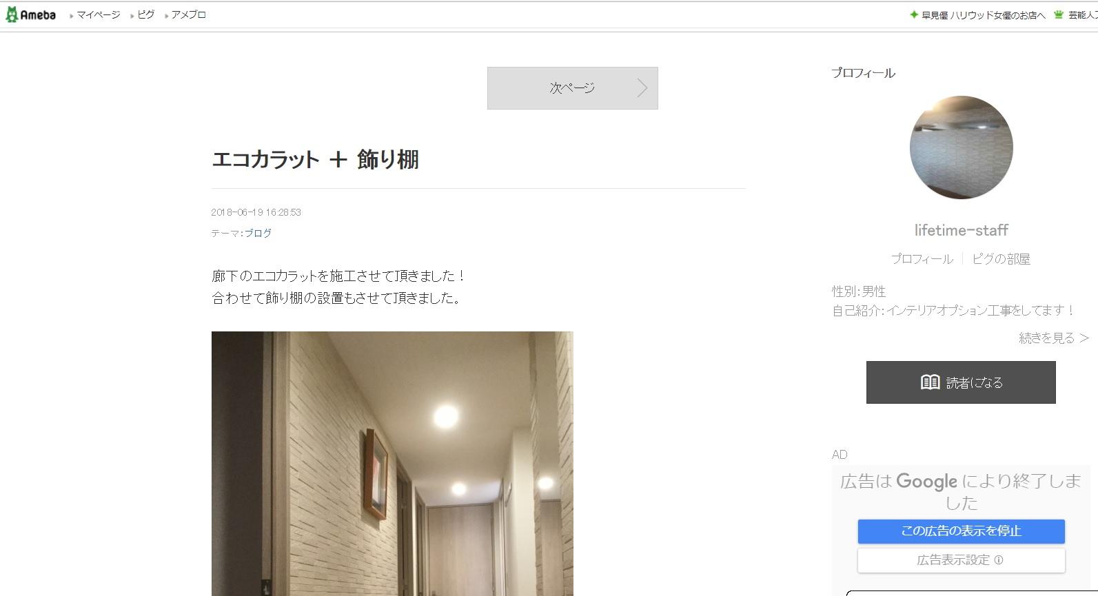 部長ブログ1.jpg